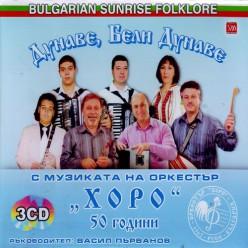 С музиката на оркестър Хоро - 50 години - Дунаве, Бели Дунаве [ 3 CD ]