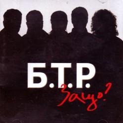 B.T.R. - Why = Б.Т.Р. - Защо [ CD ]