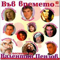 С песните на Валентин Пензов - Във времето ... [ CD ]