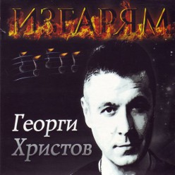 Георги Христов - Изгарям [ CD ]
