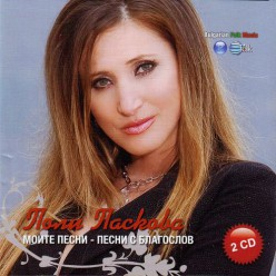 Поли Паскова - Моите песни - песни с благослов [ 2 CD ]