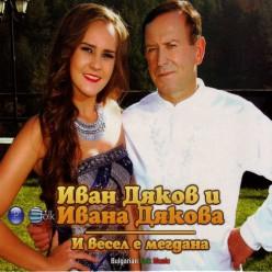 Иван Дяков и Ивана Дякова - И весел е мегдана [ CD ]