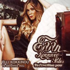 Elli Kokkinou - Ta Genethlia mou [ CD ]