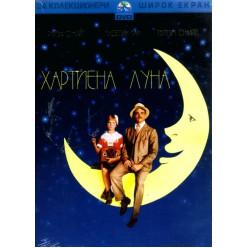 Хартиена луна - Paper Moon [ DVD ]
