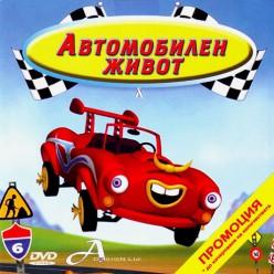 Автомобилен живот = Sparkis life [ DVD ]