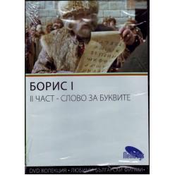 Борис I - II част - Слово за буквите [ DVD ]